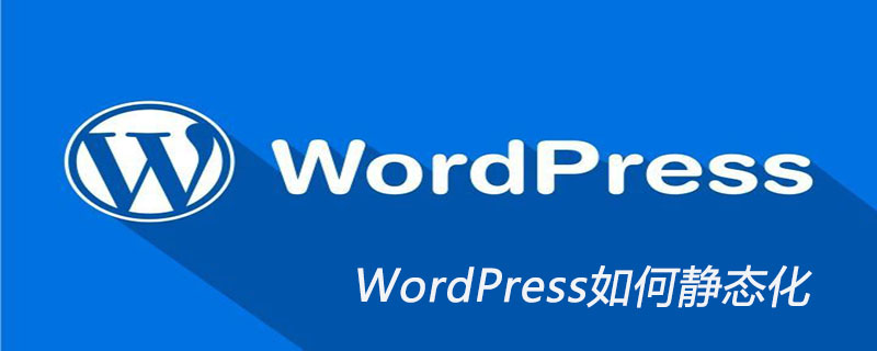 WordPress如何静态化_wordpress教程
