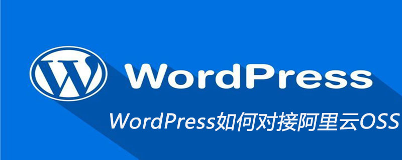 WordPress如何对接阿里云OSS_wordpress教程