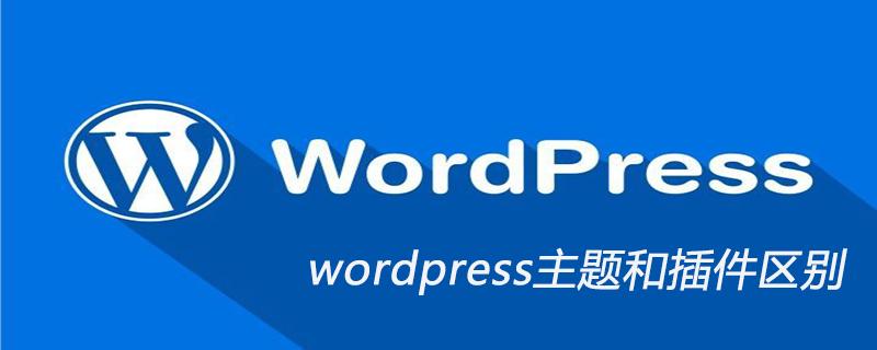 wordpress主题和插件区别_wordpress教程