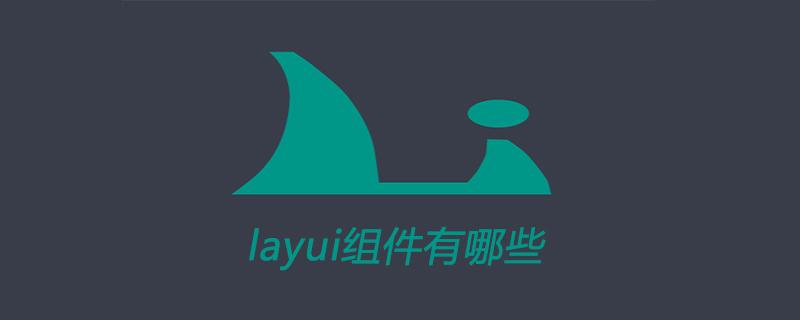 layui组件有哪些