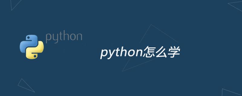 python怎么学