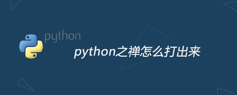python之禅怎么打出来