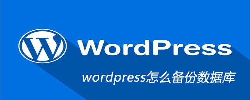 wordpress怎么备份数据库_wordpress教程