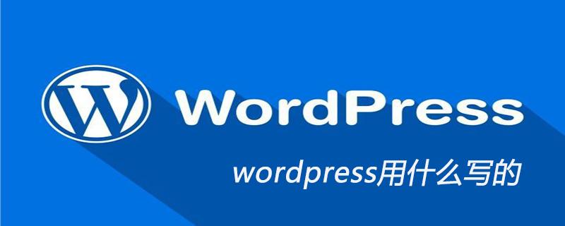 wordpress用什么写的_wordpress教程