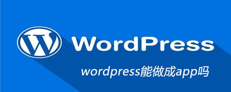 wordpress能做成app吗_wordpress教程