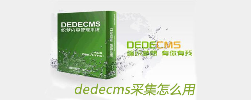 dedecms采集怎么用