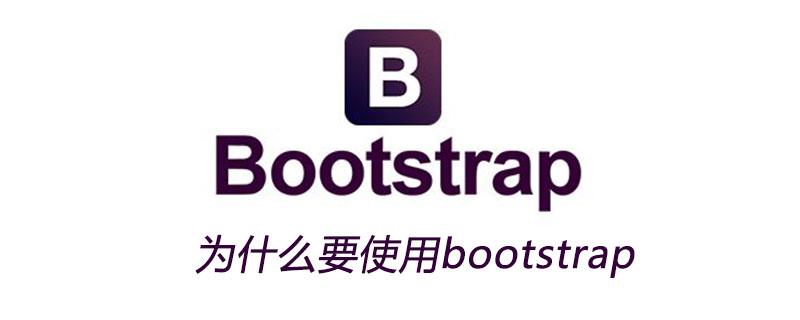为什么要使用bootstrap