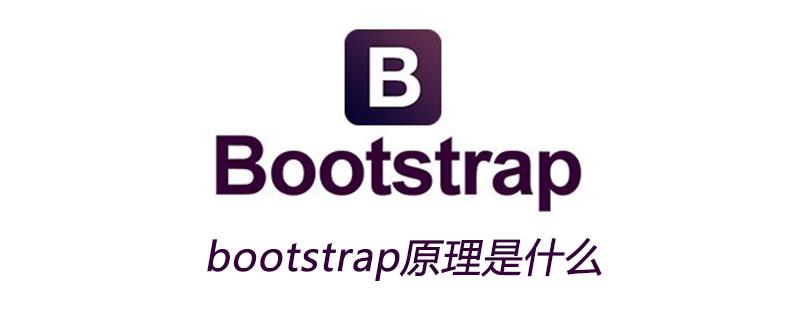 bootstrap原理是什么