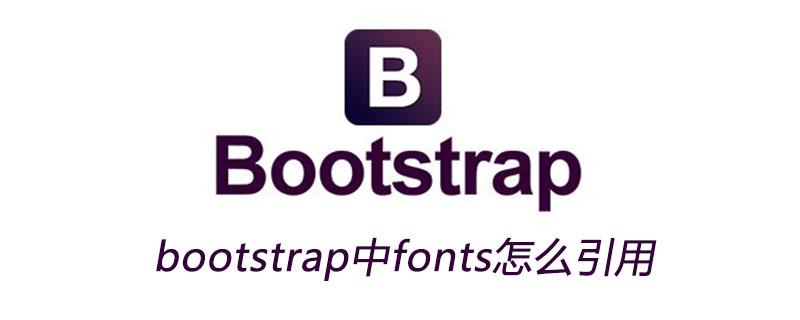 bootstrap中fonts怎么引用