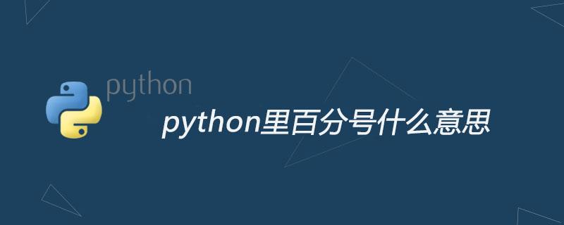 python里百分号什么意思