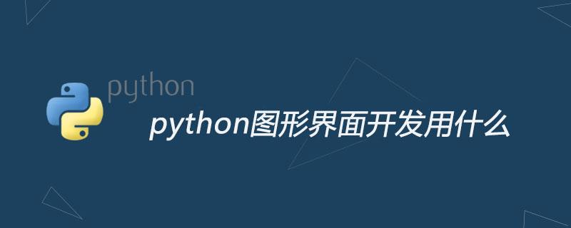 python图形界面开发用什么