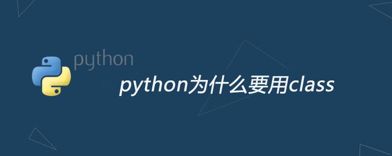 python为什么要用class