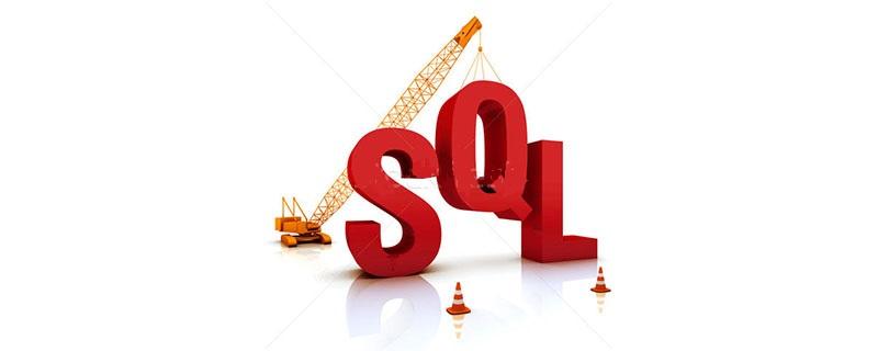 sql语句是什么
