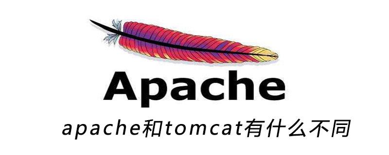 apache和tomcat有什么不同