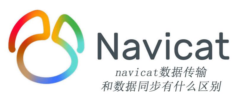 [数据库和数据同步]navicat数据传输和数据同步有什么区别