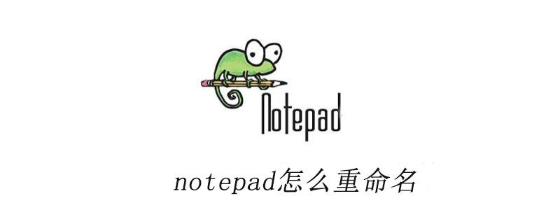 notepad怎么重命名