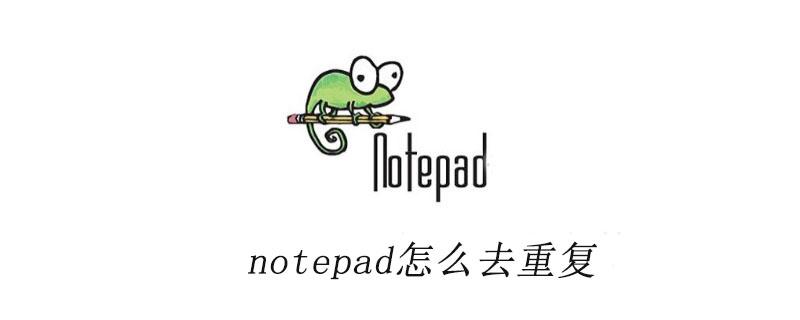 notepad++怎么去重复