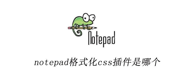 notepad++格式化css插件是哪个