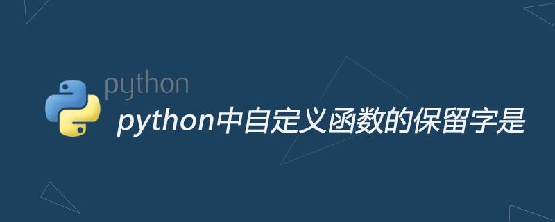 python中自定义函数的保留字是
