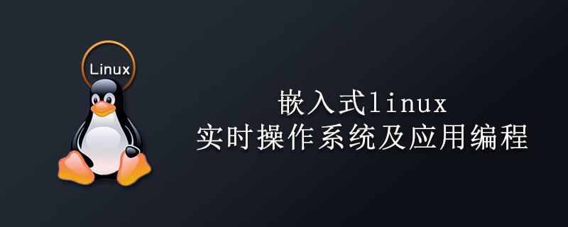 嵌入式linux实时操作系统及应用编程