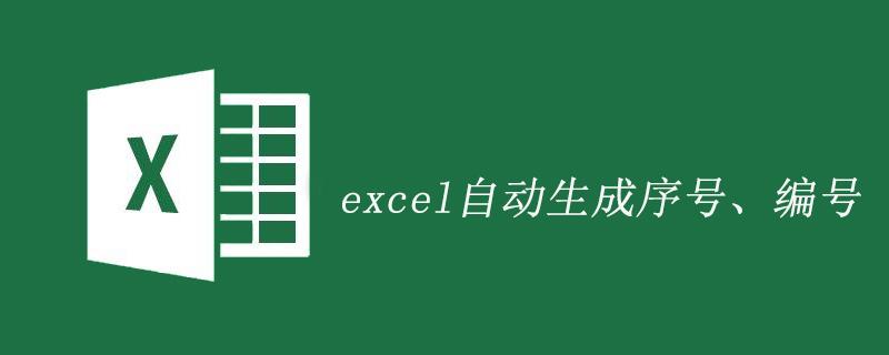 excel自动生成序号、编号