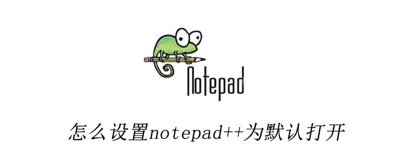 怎么设置notepad++为默认打开