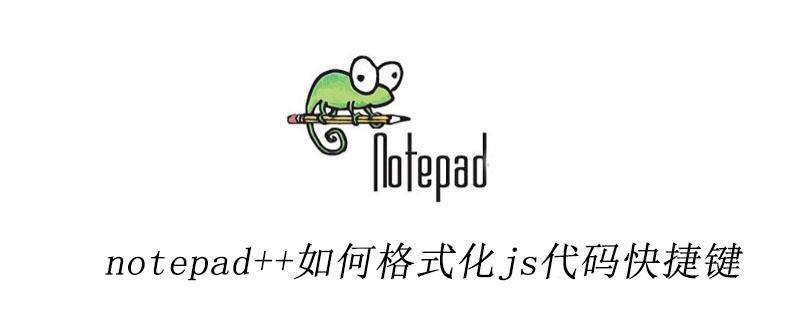 notepad++如何格式化js代码快捷键