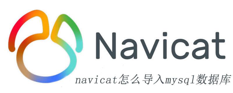 navicat怎么导入mysql数据库