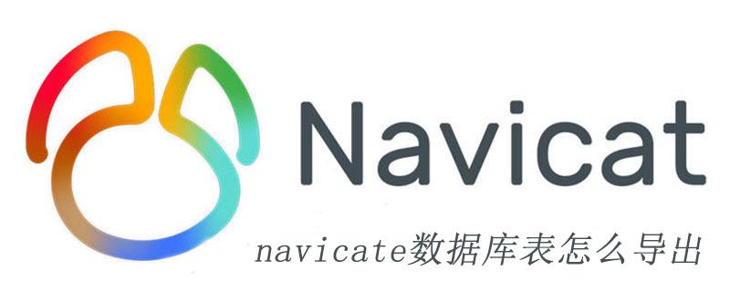 navicate数据库表怎么导出