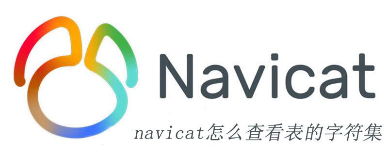 navicat怎么查看表的字符集