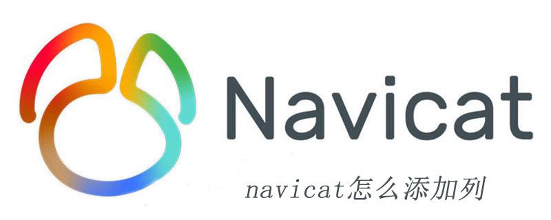 navicat怎么添加列