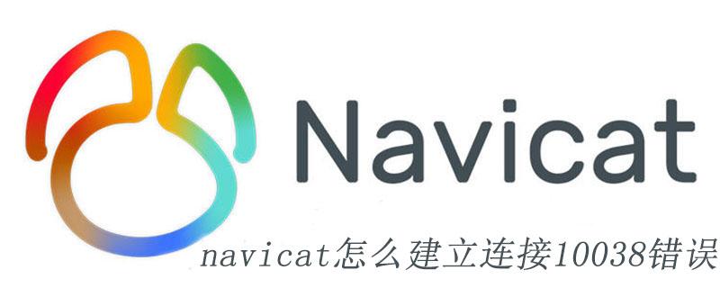 navicat怎么建立连接10038错误