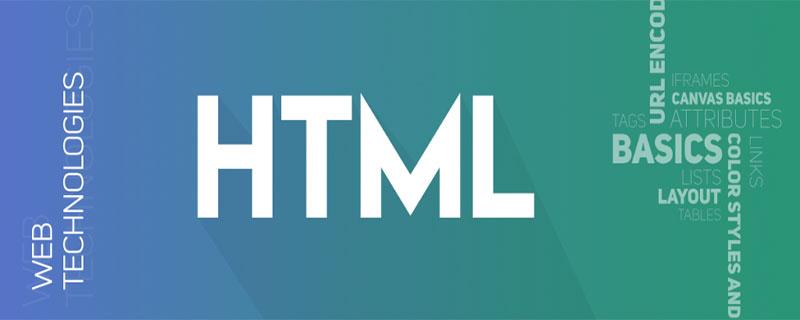 HTML的文档类型怎么选择