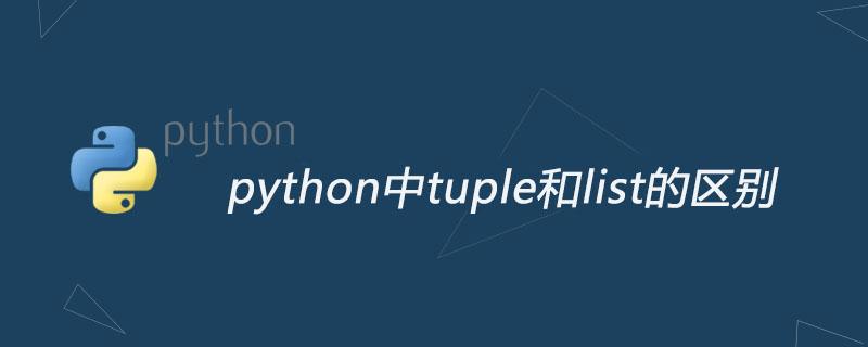 python中tuple和list的区别