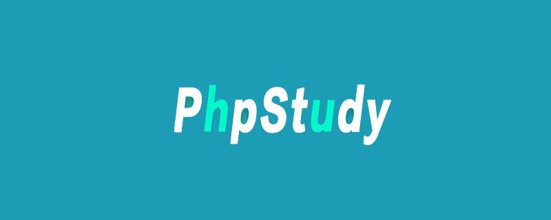 phpstudy如何運行模式