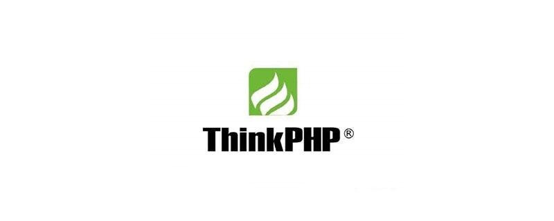 thinkphp错误日志在哪