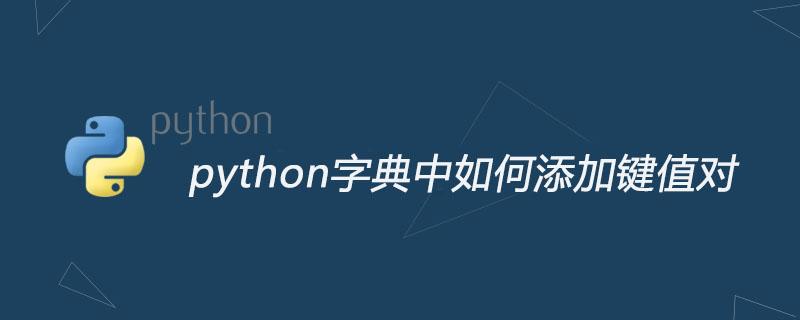 python字典中如何添加键值对