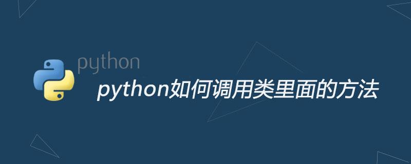 python如何调用类里面的方法