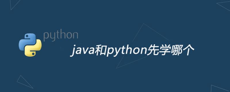 java和python先学哪个