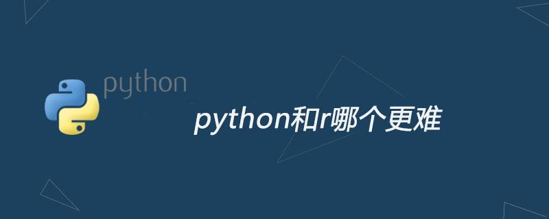 python和r哪个更难