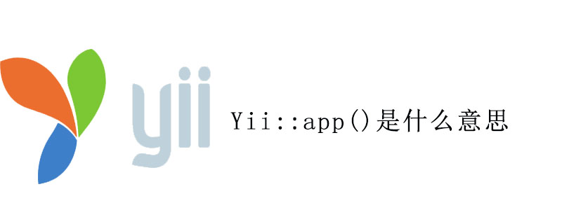 Yii--app()是什么意思
