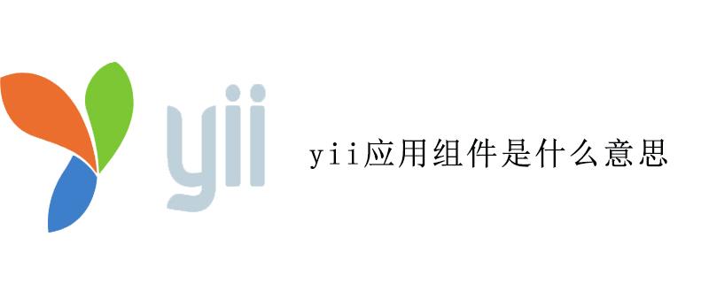 yii应用组件是什么意思