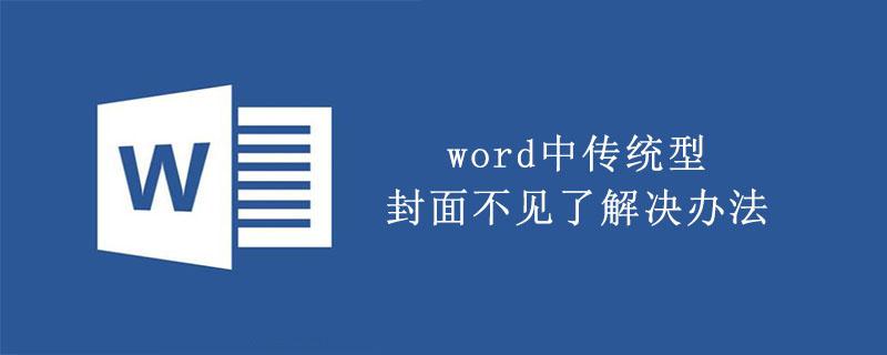 word中传统型封面不见了解决办法