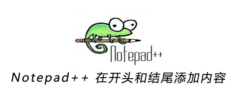 Notepad++ 在开头和结尾添加内容