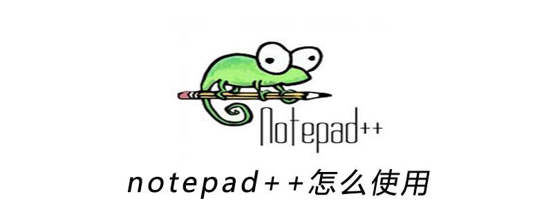 notepad++的功能怎么使用