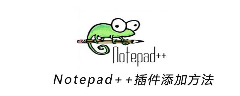 Notepad++插件添加方法