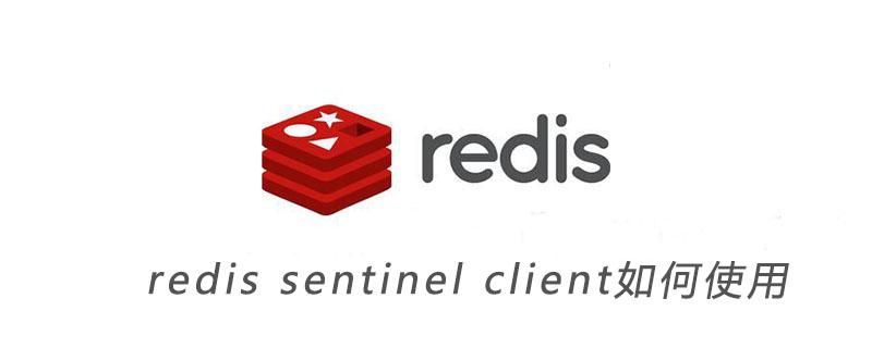 redis sentinel client如何使用