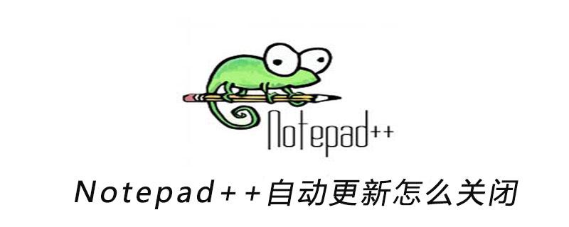 Notepad++自动更新怎么关闭