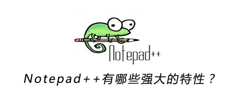 Notepad++有哪些强大的特性?