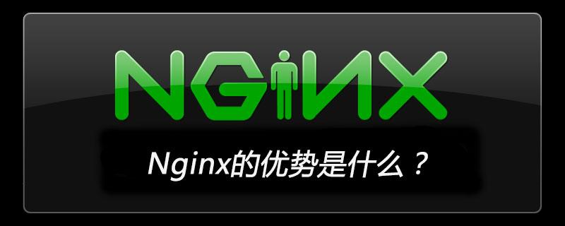 Nginx的优势是什么?